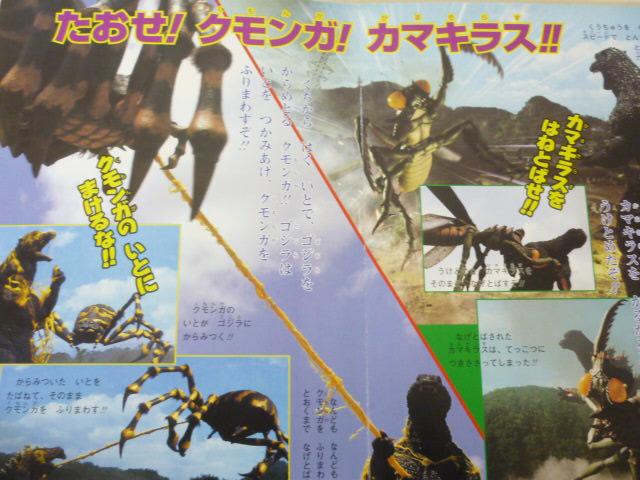 File:Kamacuras and Kumonga Final Wars Magazine.JPG
