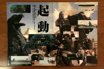 File:2002 MOVIE GUIDE - GODZILLA AGAINST MECHAGODZILLA PAGES 2.jpg