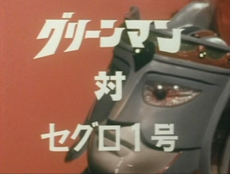 GM EP26 Title