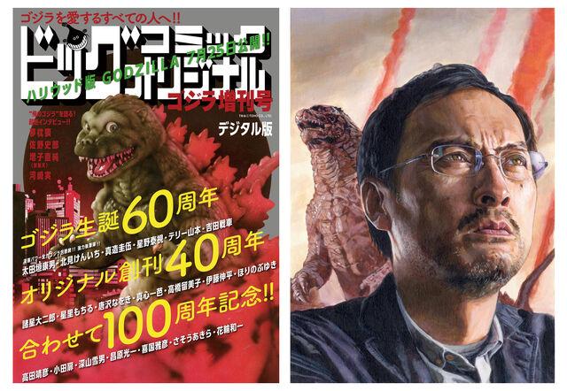 File:Godzilla 2014 Merchandise - Big Comic Special Godzilla Edition.jpg