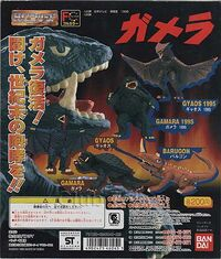 Bandai HG Gamera Set 1