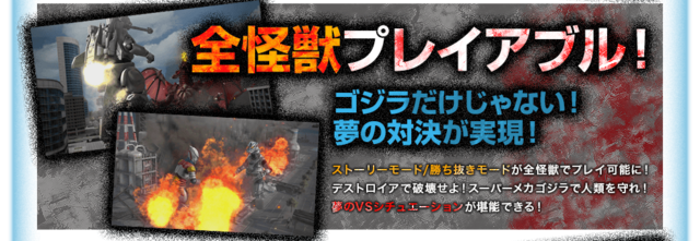 File:Godzilla VS img 02.png