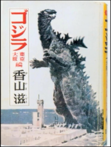 File:Godzilla Kayama serialized short story.png