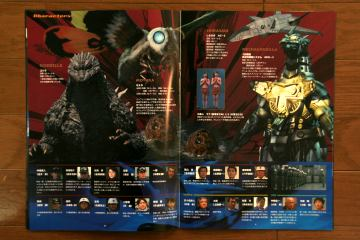 File:2003 MOVIE GUIDE - GODZILLA TOKYO S.O.S. PAGES 3.jpg