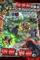 Godzilla Kaiju Collection GFW Monsters