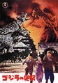 Godzilla Raids Again Japanese Pamphlet