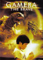 Gamera The Brave DVD
