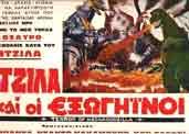 File:Terror of MechaGodzilla Poster Greece 1.jpg