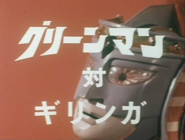 File:GM EP29 Title.png