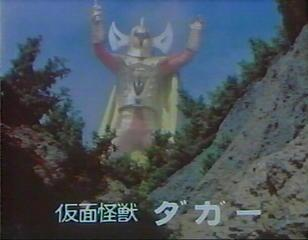 File:Giant Dagger.jpg