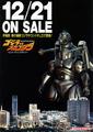 Godzilla vs. MechaGodzilla 2 LaserDisc Cover