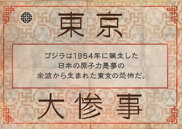 File:GODZILLA ENCOUNTER - Kanakanji.jpg
