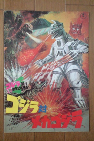 File:1974 MOVIE GUIDE - GODZILLA VS. MECHAGODZILLA thin pamphlet.jpg