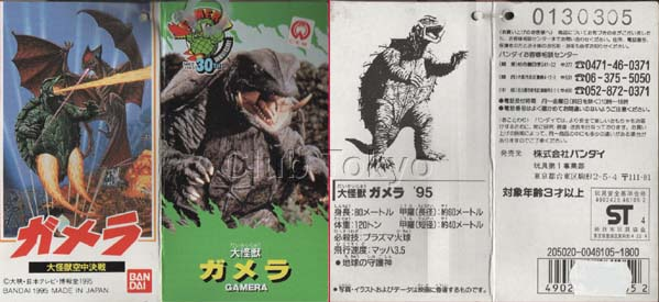 File:Bandai Gamera 1995 Tag.jpg