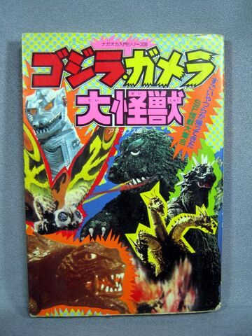 File:Godzilla Gamera Daikaiju Cover.jpg