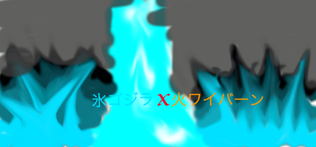 File:氷ゴジラX火災ワイバーン.png