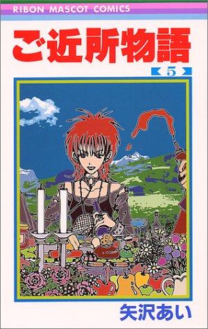 File:Gokinjo-monogatari-manga-5.jpg