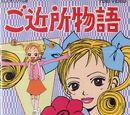 List of Gokinjo Monogatari episodes
