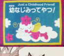 Just a Childhood Friend