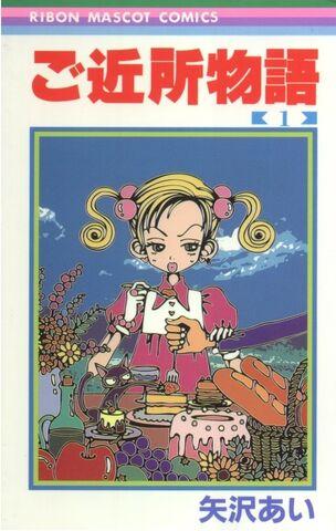 File:Gokinjo-monogatari-manga-1.jpg