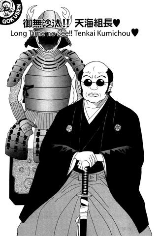 File:Gokusen v03 c28 - 139.PNG