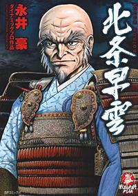 Hojo Soun (2005)