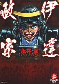 Date Masamune (2004)