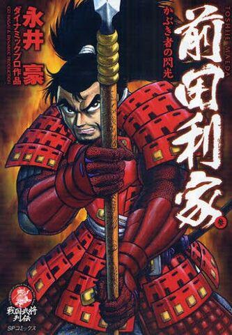 File:Maeda Toshiie (2008) 3.JPG