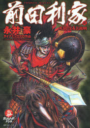 File:Maeda Toshiie (2007) 2.jpg
