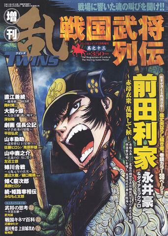 File:Maeda Toshiie (Sengoku Busho Retsuden 13).jpg