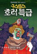 Anightmareonclownstreet-korean