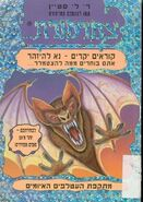 Trapped in Bat Wing Hall - Hebrew Cover