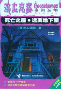 Welcometodeadhouse-chinese