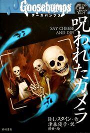 Saycheeseanddie!-japanese