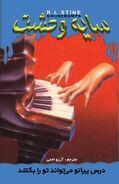 Pianolessonscanbemurder-persian