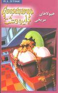 Egg Monsters from Mars - Persian Cover - هیولاهای مریخی