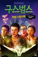 Movie Novel - Korean Cover - 국내도서- 구스범스 무비 스토리북