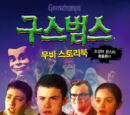 Goosebumps Movie Novel