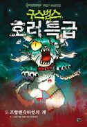 Frankenstein's Dog - Korean Cover - 프랑켄슈타인의 개