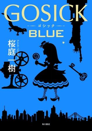 File:Gosick blue cover.jpg