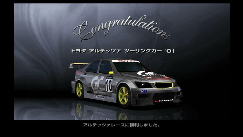 Altezza Race GT4 Gran Turismo
