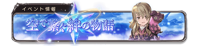 File:Banner tales2 start3.png