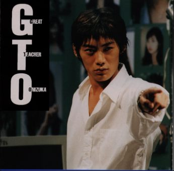 File:Great Teacher Onizuka 1998 drama.png