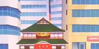 Yakuchindō