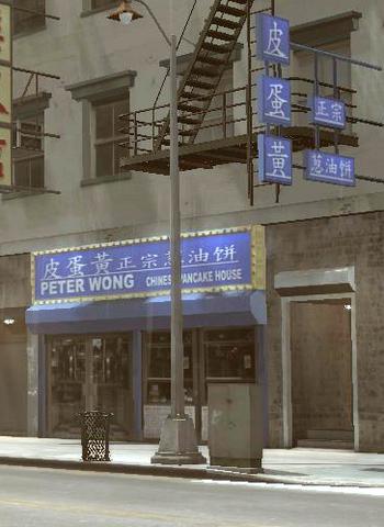 File:Peter wong chinese pancake house.png