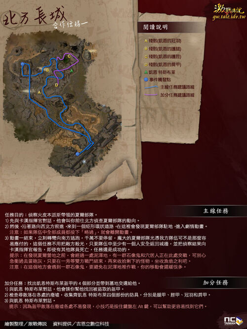 01-The Grest Northern Wall.jpg