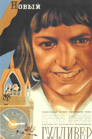 New-Gulliver-poster