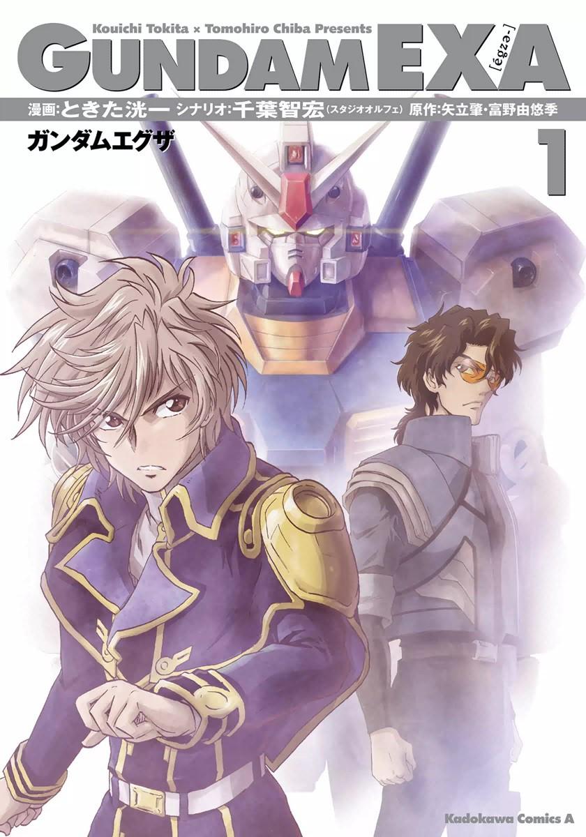 File:Gundam EXA Vol.1.jpg