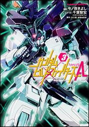 File:Gundam Build Fighters A Vol.3.jpg