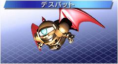 File:Death Bat.jpg